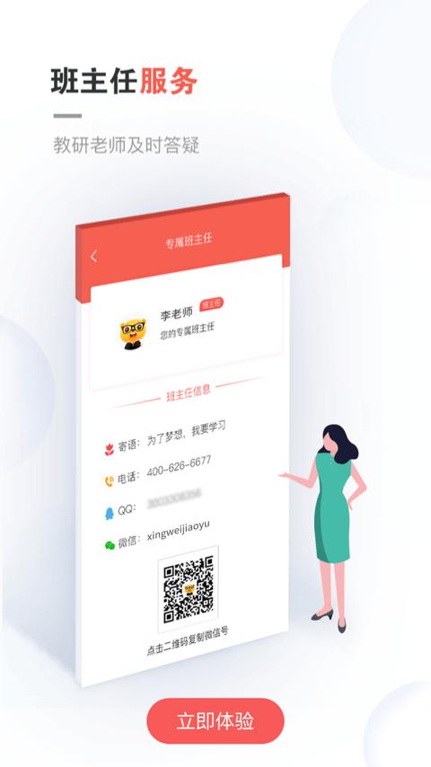 兴为教育app
