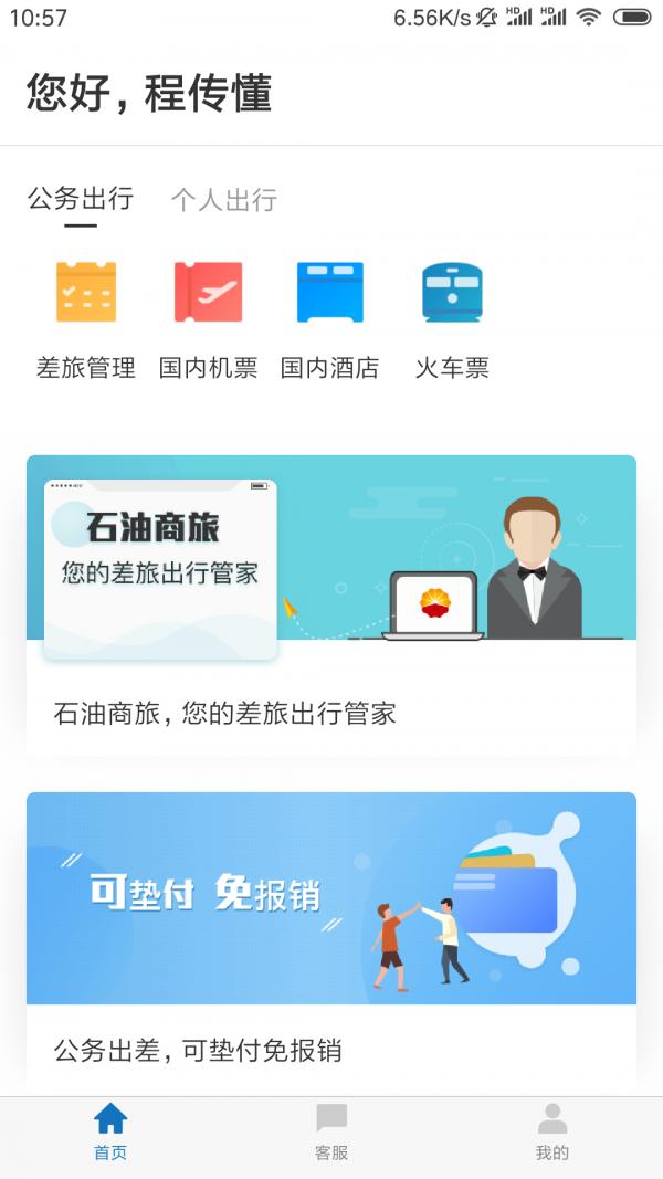 石油商旅app