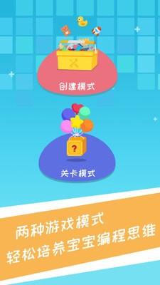 兔小萌少儿编程app