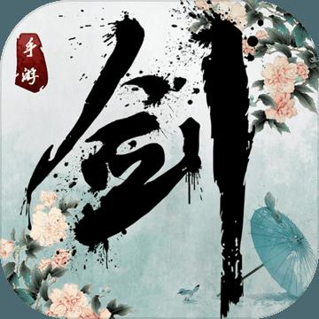 剑侠传奇破解版 v1.1.4 安卓版