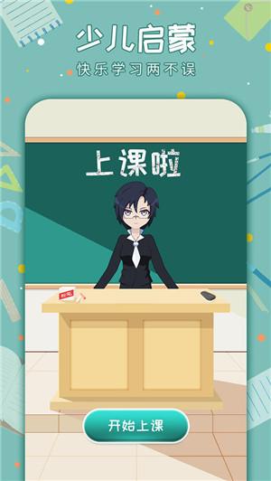 老师来了下载 v1.0.3 手游破解版
