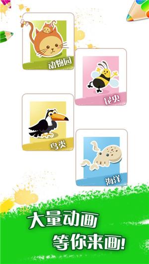 动物绘画课手游 v3.5.4 安卓版