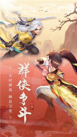 武林盛典手游 v1.0.3 安卓破解版