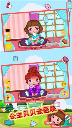 公主贝贝去医院游戏下载 v1.86.00 安卓最新版