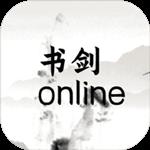 书剑online手游 v1.0 安卓破解版