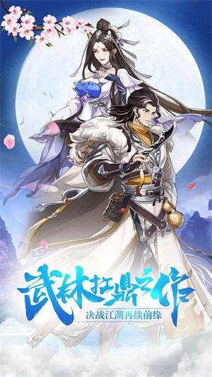 武林盟主之小李飞刀手游 v1.0.0 安卓破解版