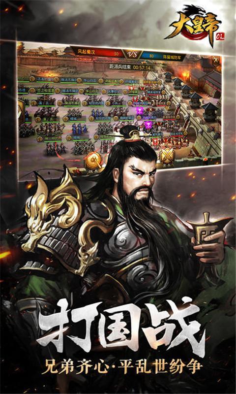 大皇帝OL破解版 v1.0 无限元宝版