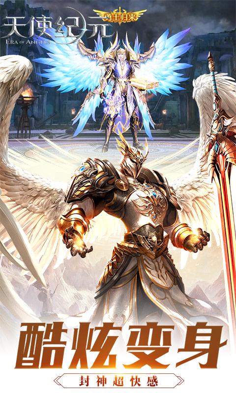 天使纪元折扣端 v1.0 内购破解版