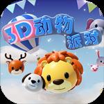 3D动物派对游戏下载 v1.0.1 安卓破解版