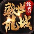 盛世龙城1.76复古版本传奇手游官方下载 v1.76 安卓版