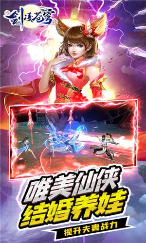 剑凌苍穹九游版 v2.0.1 无限元宝金币破解版