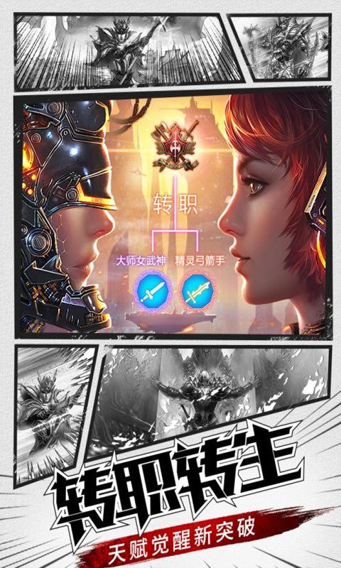 大天使之剑折扣端 v1.0 无限钻石版