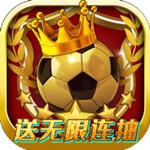 荣耀足球无限钻石版 v2.1.3 变态版