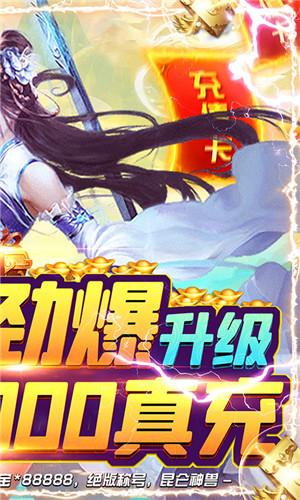 剑羽飞仙旧版下载 v2.1.9 破解版