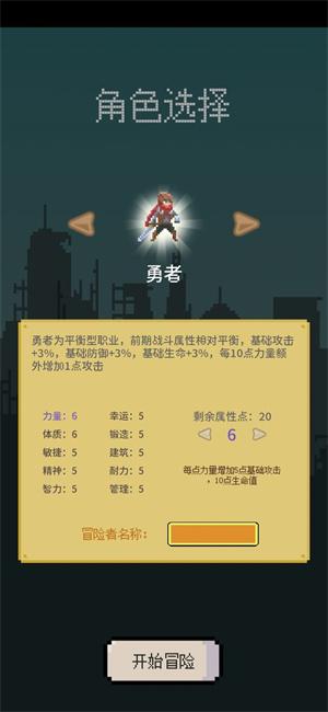 目标是传说级冒险者修改版 v1.1.9 安卓破解版
