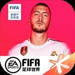 FIFA足球世界破解版 v11.0.09 最新版