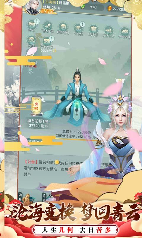 逍遥八仙送千元充值 v4.4.0 满v版