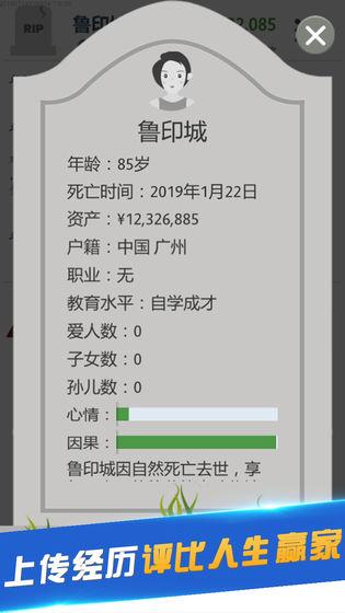 第二人生破解版下载 v1.0 安卓版
