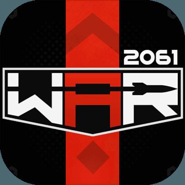 战争2061官方版 v1.0 最新版