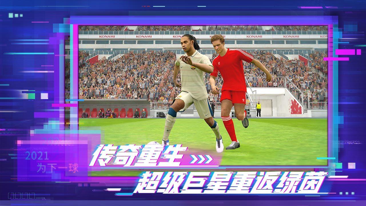 实况足球2020破解版下载 v5.0 安卓版