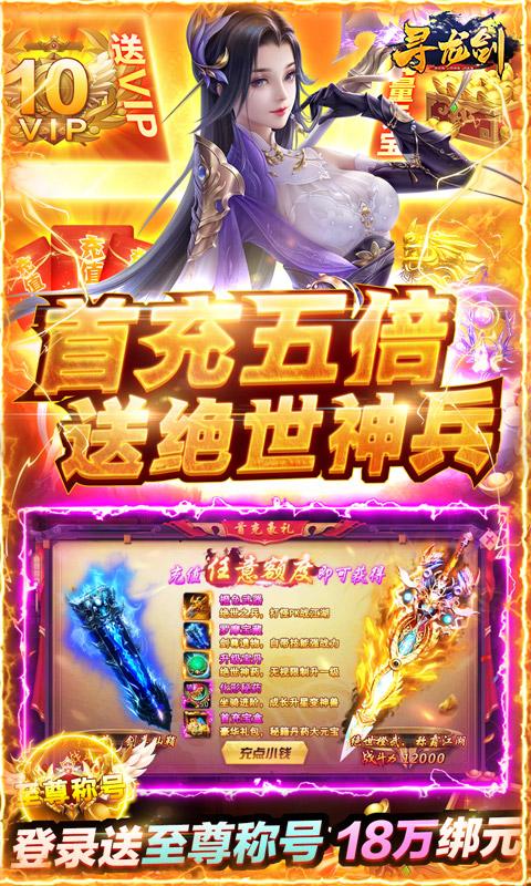 寻龙剑剑雨白嫖版 v1.2.0 破解版