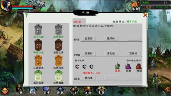 江湖妖魔录修改版 v1.1.7 安卓破解版