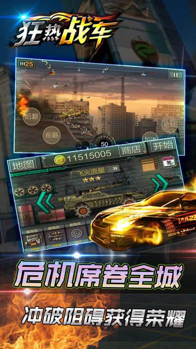 狂热战车无限金币版 v1.0.0 安卓版