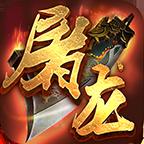 烈火屠龙手游无限元宝版 v1.0.3 安卓版
