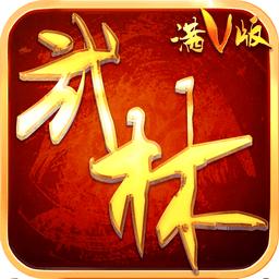 武林至尊变态版 v1.1.3 安卓版
