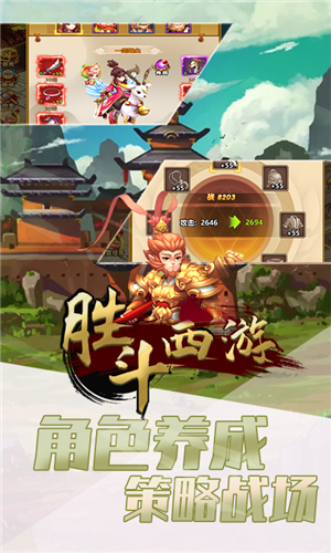 胜斗西游破解版 v2.1.5 安卓版