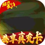 青龙偃月刀手游破解版 v2.1.4 安卓版