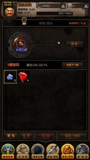 黑暗传说手游 v7.04 安卓破解版