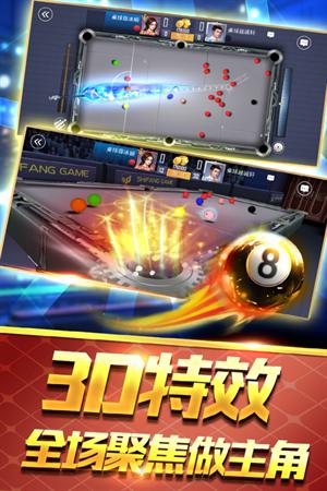 台球王者下载 v2.0.0 安卓手游版
