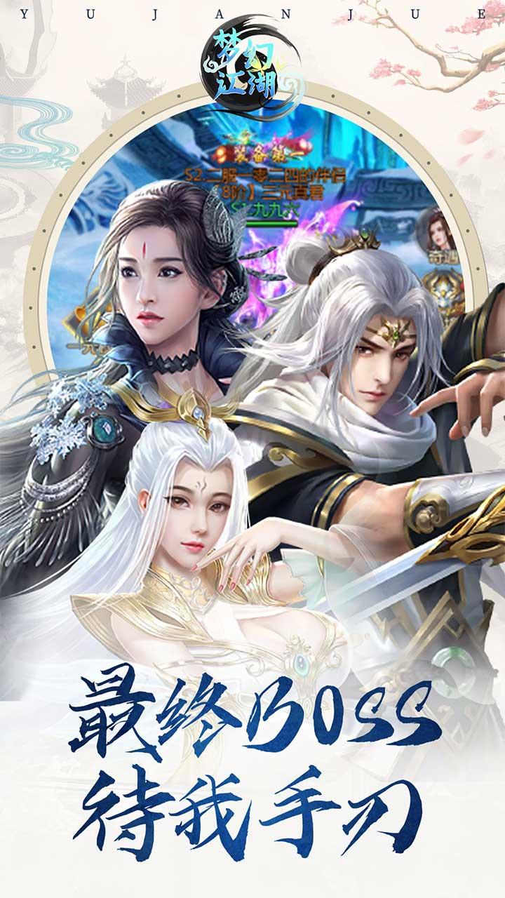 梦幻江湖无限元宝版 v1.4.2 安卓BT版