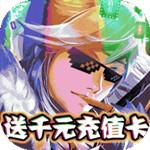 武道神尊无限钻石版