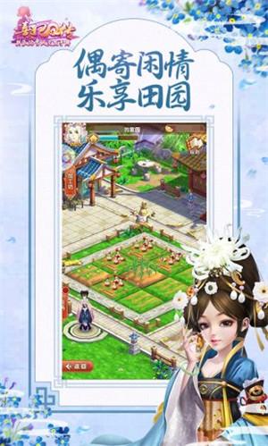 熹妃Q传破解无限宫玉版 v2.0.3 手机版
