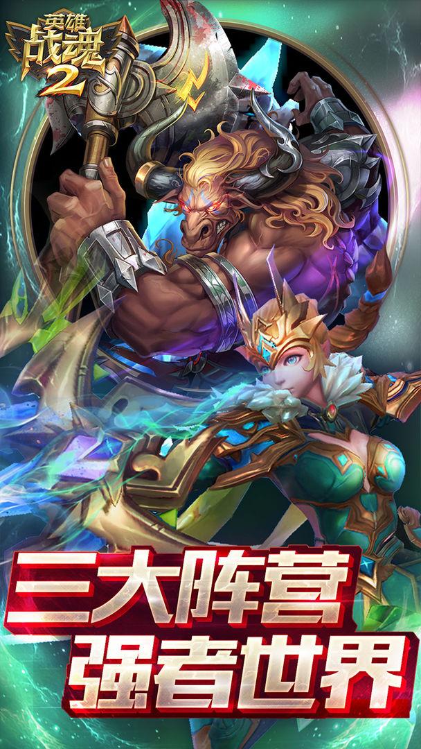 英雄战魂2手游 v6.00.15 最新版