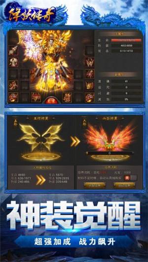 降妖传奇破解版下载 v1.2.0 无限钻石高爆版