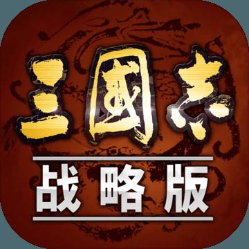 三国志战略版小米版 v2015.696 安卓版