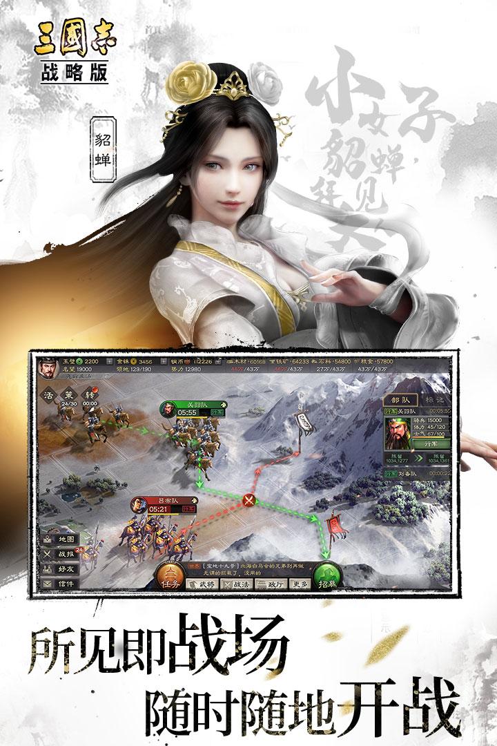 三国志战略版VIVO版客户端 v2015.696 安卓版