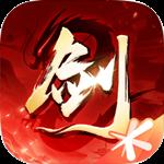 剑侠情缘2最新版