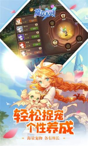 魔力宝贝手游安卓版 v2.4.5 手机版