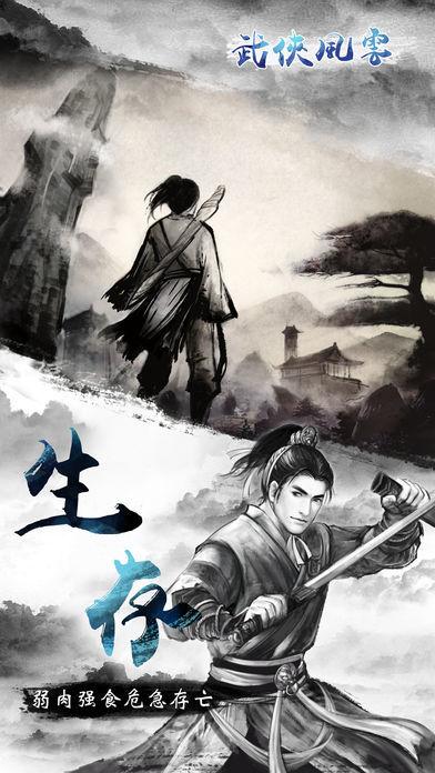武林群侠传手游 v3.0 最新版