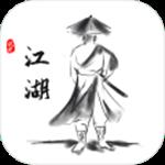江湖之旅手游 v1.0 安卓破解版