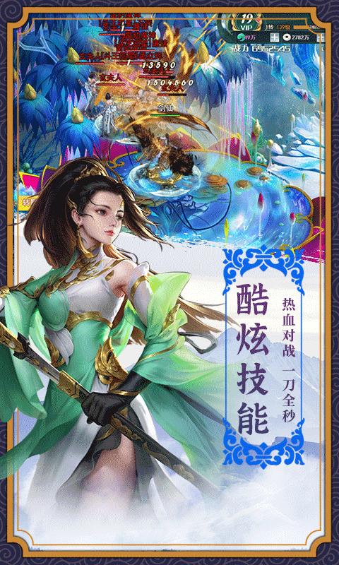 龙王传说破解版 v1.0.1.16 安卓版