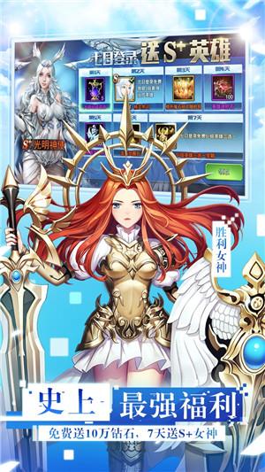 女神联盟2无限钻石版 v2.16.5.3 内购破解版