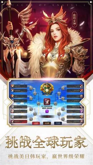 女神联盟2无限金币钻石版 v2.16.5.3 免内购破解版
