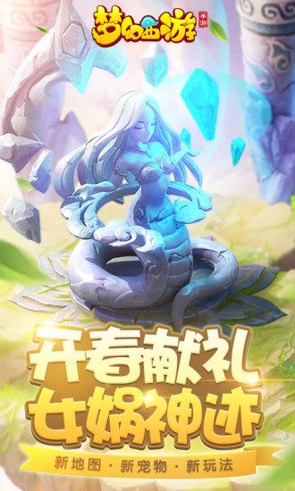 梦幻西游无限仙玉版 v1.316.0 安卓三维版