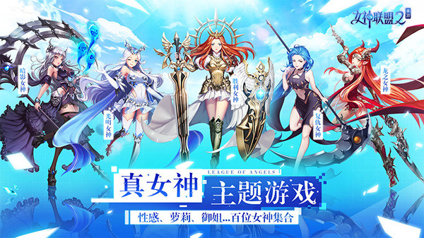 女神联盟2变态版下载 v2.16.5.3 破解版无限钻石版
