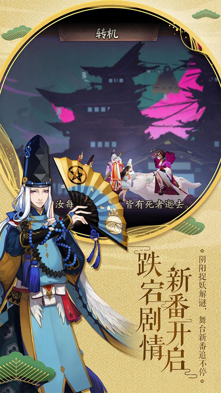 阴阳师VIVO版 v1.7.14 安卓破解版
